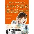 英会話ができるようになりたい!会話力が上達するおすすめの勉強本、CD、参考書を教えて