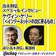 ケヴィン・ケリー『<インター ネット>の次に来るもの』: 高木利弘・大谷和利スペシャルトーク