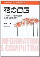 花のCG―コンピュータ・グラフィックスによる花の描き方 (Information & computing (27))