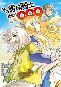 その劣等騎士、レベル999 (3) (デジタル版ガンガンコミックスUP!)