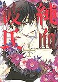 純血+彼氏(8) (ARIAコミックス)