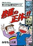 修羅の正体!! (DBコミックス)