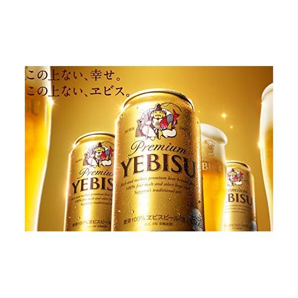 ヱビスビールの紹介画像2