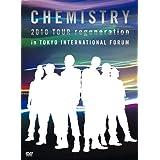 CHEMISTRY 2010 TOUR regeneration in TOKYO INTERNATIONAL FORUM(初回生産限定盤) [DVD]