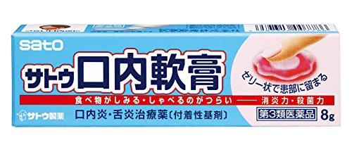 (医薬品画像)サトウ口内軟膏