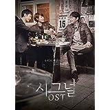 Signal OST (tvN テレビ ドラマ) [韓国盤]