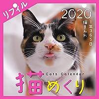 猫めくり 2020年 カレンダー リフィル 日めくり CK-C20-02