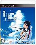 この大空に、翼をひろげて CRUISE SIGN 通常版 - PS3