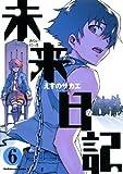 未来日記(6) (角川コミックス・エース)