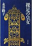 裸足の皇女(ひめみこ) (文春文庫)
