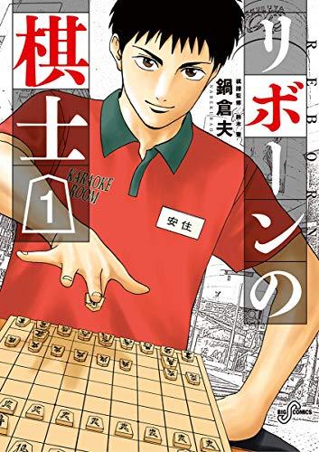 リボーンの棋士(1) (ビッグコミックス)