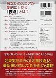 CD-ROM付 TOEIC(R) L&Rテスト 直前の技術 画像