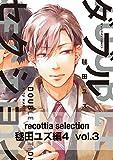 recottia selection 毬田ユズ編4 vol.3 (B's-LOVEY COMICS)