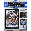 東宝・新東宝戦争映画DVD 22号 (海軍特別年少兵(1972)) [分冊百科] (DVD付) (東宝・新東宝戦争映画DVDコレクション)