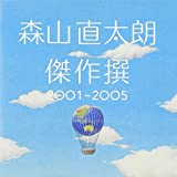 傑作撰 2001-2005