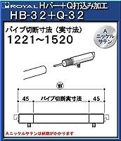 Qハンガー付 HB32ハンガーセット 【ロイヤル】 HB32+Q32-122152 Aニッケルサテン ☆ご希望寸法(1221~1520mm)にセット☆