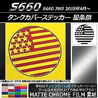 AP タンクカバーステッカー マットクローム調 星条旗 ホンダ S660 JW5 2015年04月~ ライトゴールド AP-MTCR2034-LGD