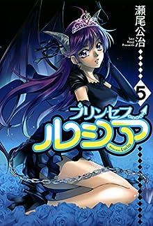 プリンセス・ルシア 第01-05巻 [Princess Lucia vol 01-05]
