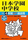 129日本学園中学校 2020年度用 4年間スーパー過去問 (声教の中学過去問シリーズ)