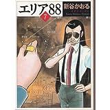 エリア88 (7) (MF文庫)