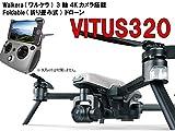 ドローン カメラ付き ワルケラ WALKERA 3軸 折り畳み式 小型 ドローン VITUS320 トレードエディション 完成品 4Kカメラ搭載 16GB SDカード付き ARゲームプレイ可能