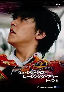 リュ・シウォンのレーシングダイアリー シーズンIII ~ Siwon's Racing Diary season III : For My Dream ~ [DVD]