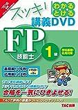 スッキリわかる・とける講義DVD FP技能士1級 学科基礎・応用対策 2015-2016年 (スッキリわかるシリーズ)