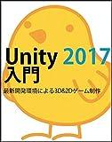 Unity2017入門 最新開発環境による簡単2D&3Dゲーム制作