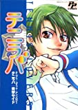 テニラバ~Tennis lovers~ 青学サイド—テニプリ・コミック・アンソロジー (あおばコミックス)