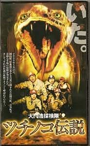 大門浩探検隊 ツチノコ伝説 [VHS]