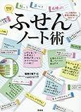 ふせんノート術 (晋遊舎ムック)
