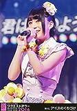 【佐々木優佳里】 公式生写真 AKB48 単独リクエストアワー 2016 DVD予約特典 アイスのくちづけ