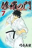 修羅の門 第弐門(7) (月刊少年マガジンコミックス)