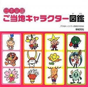 日本全国ご当地キャラクター図鑑の詳細を見る