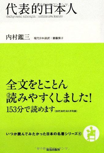 代表的日本人 (いつか読んでみたかった日本の名著シリーズ4)の詳細を見る