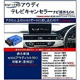 アウディ TVキャンセラー KUFATEC 正規品 (39960) Audi A3 S3 【8V】 A4 【 8W 】 A5 【 F5 】A6 S6 RS6 A7 S7 RS7 【4G後期型】A7【 F2】A8 【 F8 】 R8 【 4S 】 Q2 【 GA 】 Q5 【 FY 】Q7 【 4M 】 TT 【 8S 】【NEW MMI NAVIGATION アウディコネクト搭載車】SSKPRODUCTオリジナル日本語解説書付き 工具不要5分で完了簡単設定 AUDI 39960