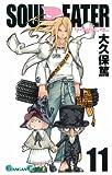 ソウルイーター 11 (ガンガンコミックス (0801))