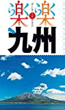 九州 (楽楽)