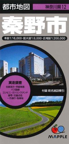 都市地図 神奈川県 秦野市 (地図 | マップル)