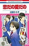恋だの愛だの 7 (花とゆめCOMICS)