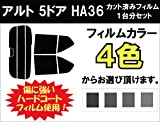 SUZUKI スズキ アルト HA36S / HA36V カット済みカーフィルム ハイマウントストップランプ切抜き無し用 / ダークスモーク