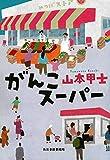 がんこスーパー (ハルキ文庫)
