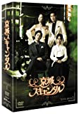 京城スキャンダル DVD-BOX1 画像