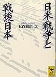 日米戦争と戦後日本 (講談社学術文庫)
