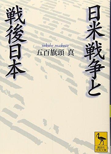 日米戦争と戦後日本 (講談社学術文庫)の詳細を見る