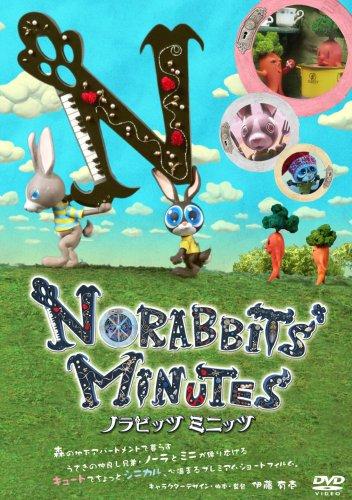 ノラビッツミニッツ [DVD]の詳細を見る