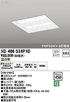 XD466031P1D オーデリック LEDベースライト