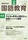 教育科学 国語教育 2016年 06月号