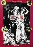 殺人暦 (春陽文庫―探偵小説傑作選 名作再刊シリーズ)