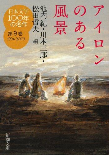 日本文学100年の名作第9巻1994-2003 アイロンのある風景 (新潮文庫)の詳細を見る